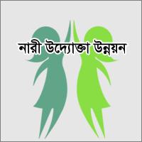 নারী উদ্যোক্তা উন্নয়ন